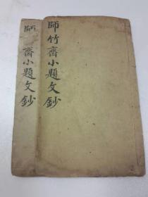 罕见版本《师竹斋小题文钞》咸丰元年刻印两册全