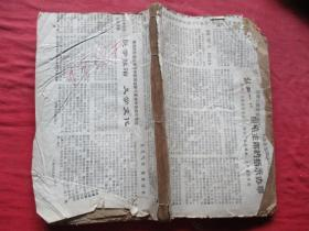 中医木刻本《本草丛新》清,2厚册合订1厚册(卷),大开本,品如图。