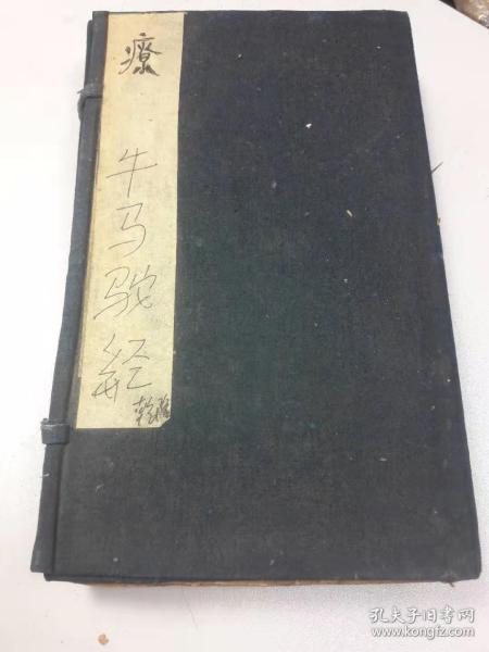 《元亨牛马驼经》乾隆元年刻印六册全
