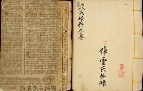 线装旧抄本《壬辰八氏妇科全卷》二册(76筒子页154面)