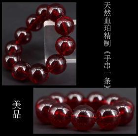 年代物 美品 日本购回 《天然血珀精制 手串一条》制作精美 色彩艳丽 精细 尺寸2CM 周长19CM 重64克