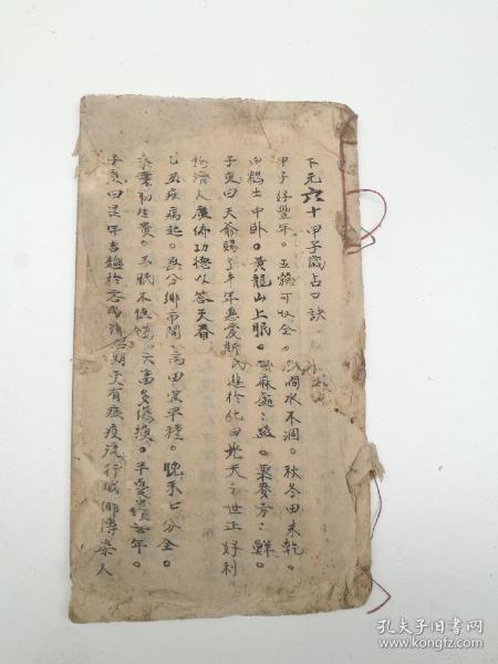 手抄本,下元六十甲子岁占口诀。后面还有一半空白页。