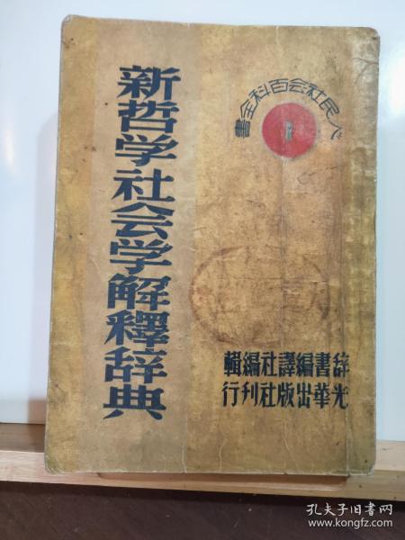 新哲学社会学解释辞典  全一册  人民社会百科全书(1) 1949年  光华出版社 3版