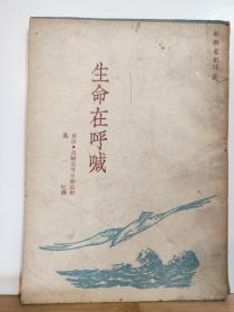 *生命在呼唤 苏联名剧译丛  全一册  1949年9月  天下图书公司 北平二版 红色收藏