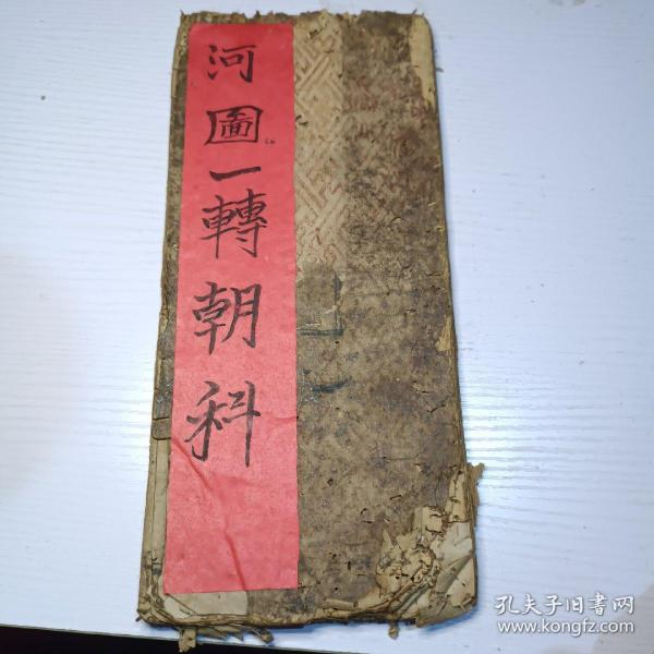 一面是《河图一转朝科》一面是东岳一转科的手抄本,虫蛀严重,品如图