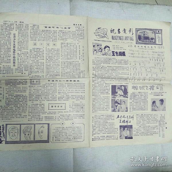 1980年第七期(总第十五期)皖东电影