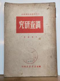 调查研究 中等学校政治课教材  全 一册   1949年9月  东北书店 初版 8000册 红色收藏