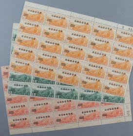 """1946年 重庆加盖""""国币""""航空改值新票三种 各50枚全格(均带厂铭版号,上中品,面值分别为23、53、73元)HXTX226318"""
