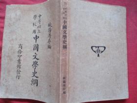 民国平装书《中国文学史纲》民国19年,1厚册全,商务印书馆,品好如图。