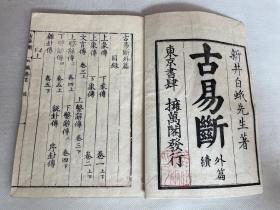明治二十六年(1893)写刻本《古易断》外篇五卷10册全。该书为日本学者研究易学的名著,分内篇和外篇,全书均汉字加注音刻就。