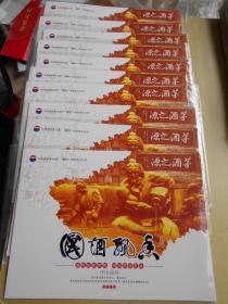 2015·年【国酒飘香,茅台酒飞天个性化邮票】10本合卖