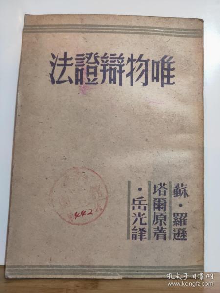 唯物辩证法 全一册 1949年4月 读书出版社 再版 13000册