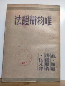 *唯物辩证法 全一册 1949年4月 读书出版社 再版 13000册 红色收藏