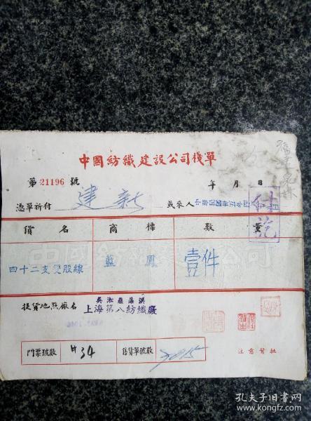 民国三十五年,四月二十九日,中国纺织建设公司栈单,里面有一张印花税票。