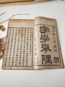 《字学举隅》同治十三年,大开本,棉纸精刻,全一册,品如图