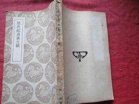 民国平装书《陆氏经典异文辑》民国26年,1册全,沈淑著,商务印书馆,品好如图。