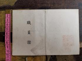 民国三十八年仁德纺织公司职员证带公司大印。,职员殷明禄。