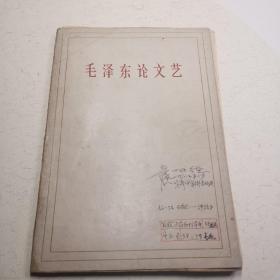 著名版本学家龚明德经典理论汇校手稿