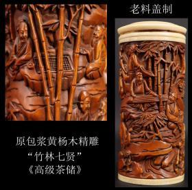 年代物 美品 日本购回原包浆黄杨木精雕竹林七贤人《高级茶储一件》制作精美 包浆润厚 雕工精细 盖与底部为老料精制 尺寸12.2X5.1CM 重120克 是收藏或随身携带佳品