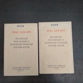 文革《中国革命和中国共产党》毛泽东著  (俄文版)2册合拍