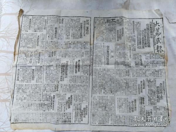 1944年抗战时期陕西省《大荔民报》2开一份,土纸印制