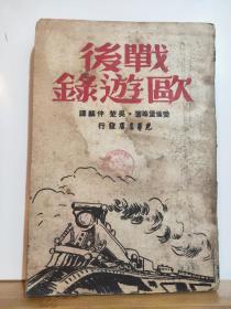 *战后欧逰录 全一册  1949年1月 光华书店 初版 大连印 10000册  孔网大缺本