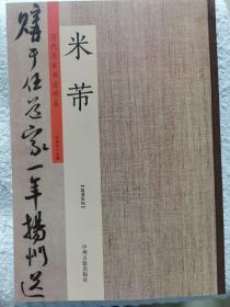 《历代名家书法珍品•米芾》8开,中州古籍出版社2020年1版2印