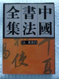《中国书法全集54董其昌》大16开精装+护封,荣宝斋1992年一版一印