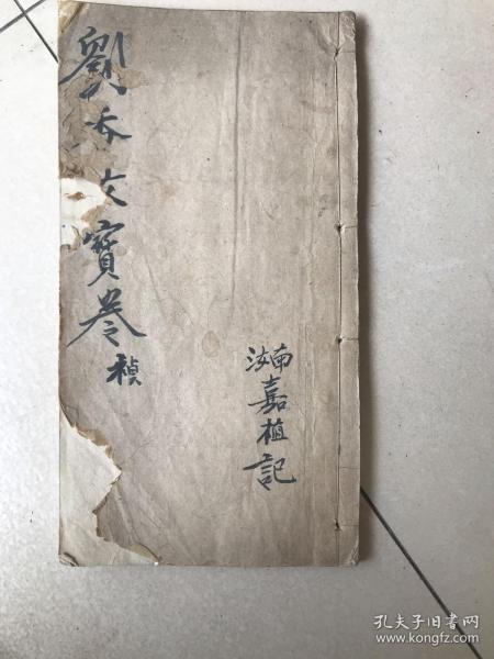 光绪抄本(刘香文宝卷)全一册