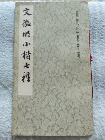 《文徵明小楷七种》12开,上海书画出版社1993年1版3印