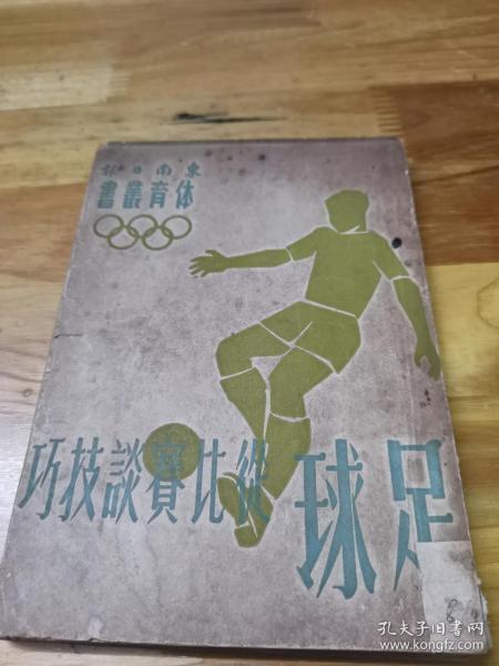 1948年初版体育丛书《足球——从比赛谈技巧》沪港两地的比赛