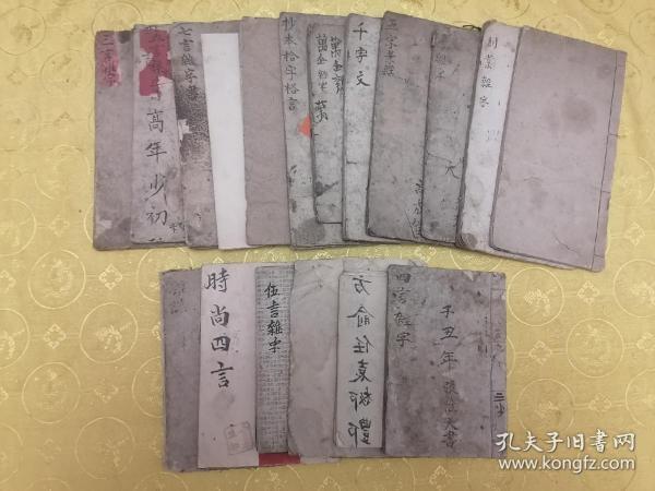 清道光至民国手抄本【各种杂字】二十个内容共十八册全