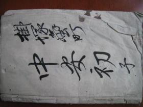 清代线装写本:一本日本人的书法,还有夹在里面的一副绘画。