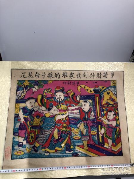 木板年画争请财神年画社藏版如图尺寸及品相。
