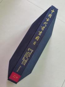 《中国古代书画图目20》布面精装8开,文物出版社2012年一版二印。