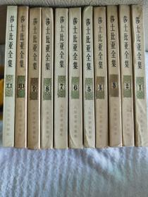 《莎士比亚全集》(全11册)大32开,人民文学出版社1986年1版1印。
