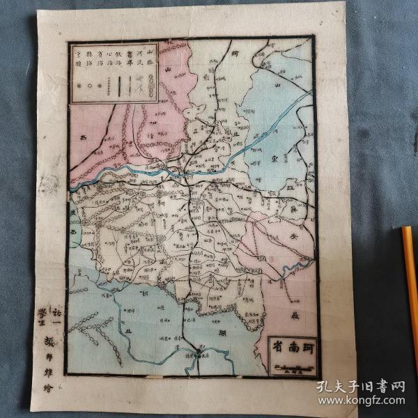 民国手绘地图  初一学生 颉邦维绘  河南省 地图 一幅