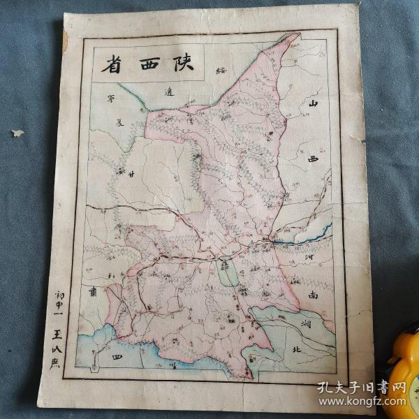 民国手绘地图 初中一 王人庶绘  陕西省地图   一幅