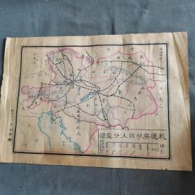 民国手绘地图 初中三 李树荣绘  战后奥匈疆土分裂图  一幅