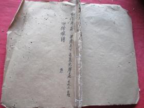 線裝書《瑞金賴氏四修族譜》清,1厚冊(殘本),大開本,品如圖。