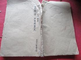 線裝書《瑞金賴氏四修族譜》清,1厚冊,大開本,品如圖。