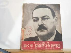 论文学、艺术与哲学诸问题  1949年5月时代出版社 再版 6000册 红色收藏
