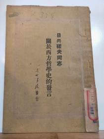日丹诺夫同志 关于西方哲学史的发言  1948年1月 东北书店  初版 仅印3000册 红色收藏