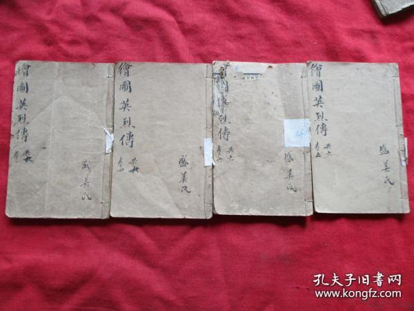线装书《绘图英雄传》清,4册(卷2----4),品好如图。