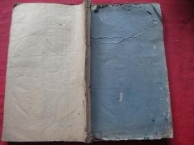 木刻本《書經集注》清,1厚冊(卷5---6),大開本,品好如圖。