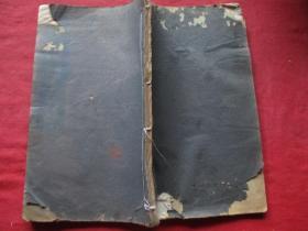 中醫線裝書《傷寒論輯義按》民國,1厚冊(卷5),大開本,白紙精印,品好如圖。