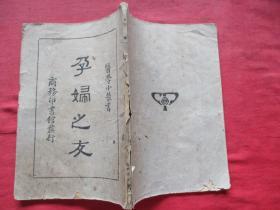 民国平装书《孕妇之友》民国38年,1册全,朱季青编,商务印书馆,品好如图。