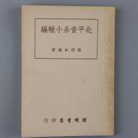 民国三十八年(1949)上海开明书店发行初版 张洵如编著《北平音系小辙编》平装一册 HXTX329011