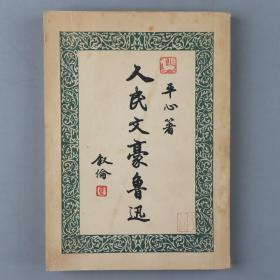1947年 心声阁出版 平心著作《人民文豪鲁迅》平装一册 HXTX329014