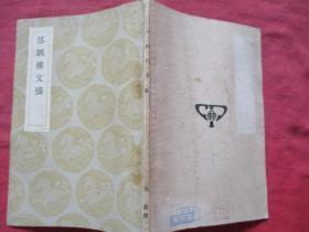 民国平装书《落骠楼文稿》民国25年,1册全,沈著,商务印书馆,品好如图。